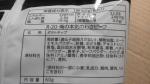 山芳製菓「R-20俺の本気のわさビーフ」