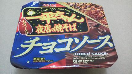 明星 「一平ちゃん夜店の焼そば チョコソース」