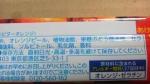 森永製菓「オトナハイチュウ<ビターオレンジ&ピール入り>