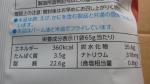カルビー「ポテトチップス 四川風麻婆味」
