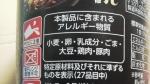サッポロ一番「たいめいけん三代目シェフ 茂出木浩司監修 たいめいけんの裏メニュー THEオム黒ラーメン」