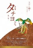 タチヨミ・表