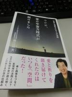 保江邦夫教授の本