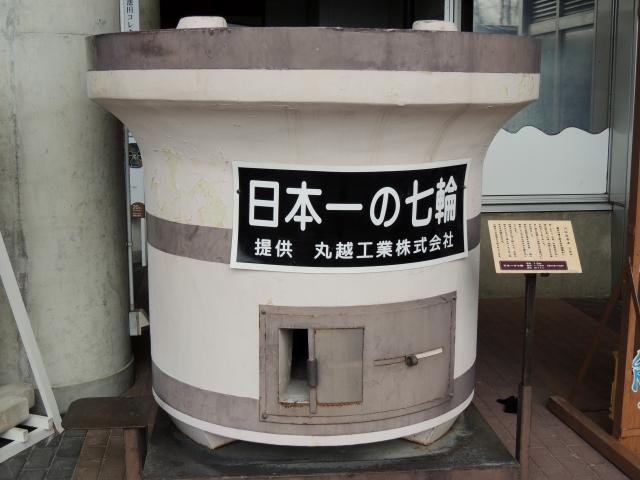 N6846日本一の七輪
