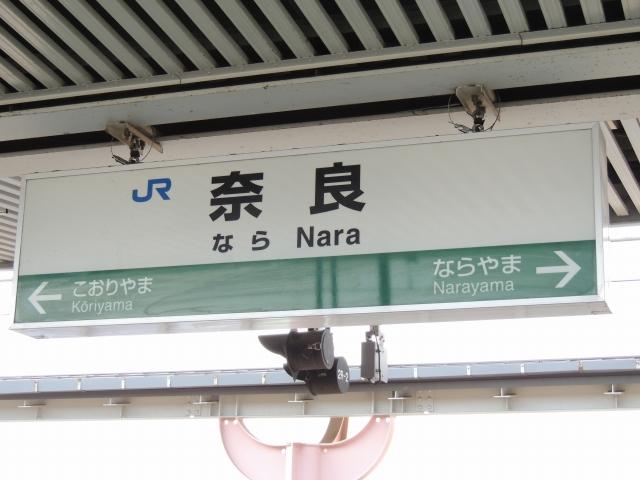 N7235奈良