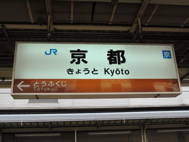 N7236京都