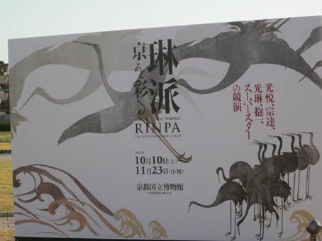 kyorinpa4.jpg