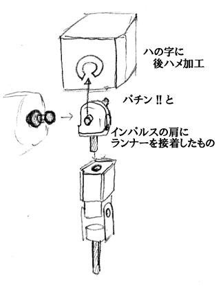 ゼツボーグ補足用画像_肩002