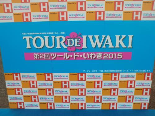 【ツール・ド・いわき2015】・1