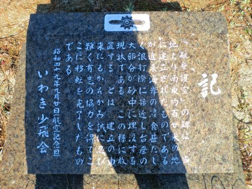 【献身護空の碑】・6