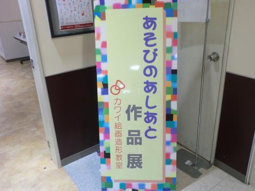 【カワイ絵画造形教室表彰式】・1