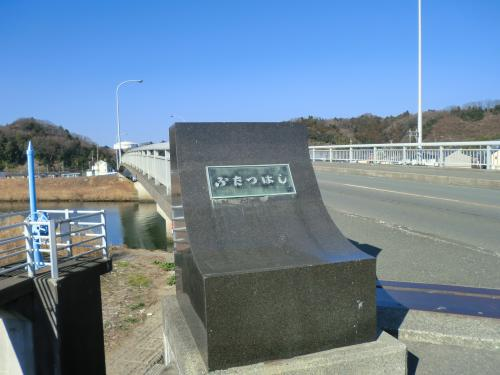 戊辰戦争の爪痕残る【二ツ橋】・2