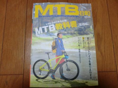 【MTB日和vol26】・1