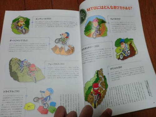 【MTB日和vol26】・2