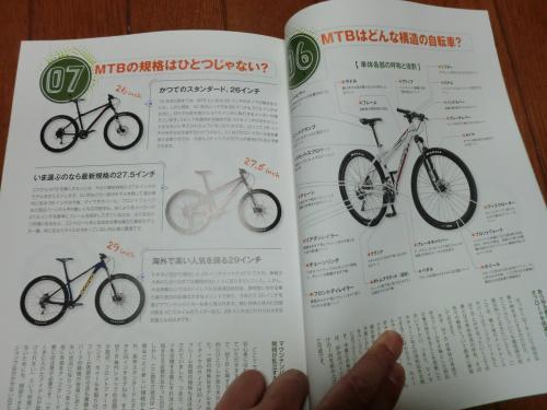 【MTB日和vol26】・3