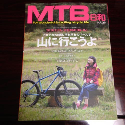 【MTB日和】vol25・1