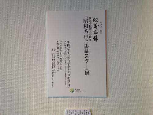 【昭和名画と銀幕スター展】・2