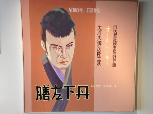 【昭和名画と銀幕スター展】・4