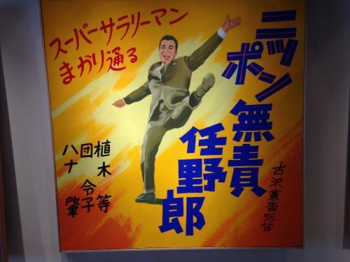【昭和名画と銀幕スター展】・5
