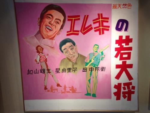 【昭和名画と銀幕スター展】・6
