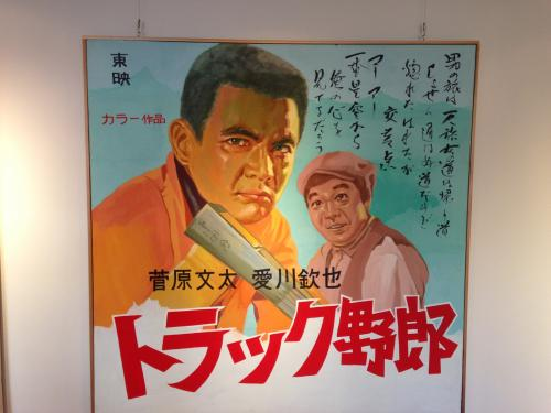 【昭和名画と銀幕スター展】・7