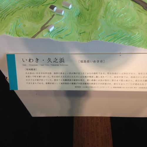 【ふるさとの記憶・ふくしま特別展】・4