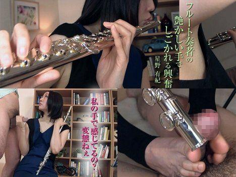 フルート奏者の艶かしい手でしごかれる興奮