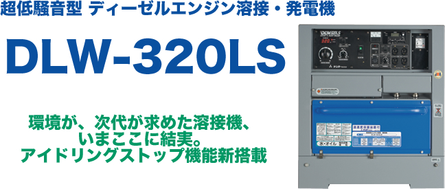 dlw-320_01.jpg