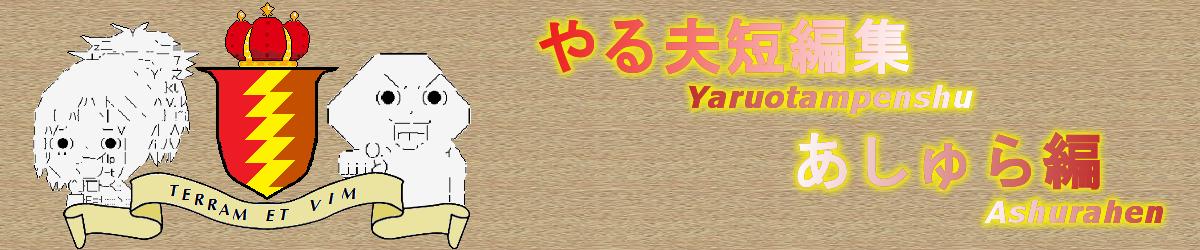あしゅら編2