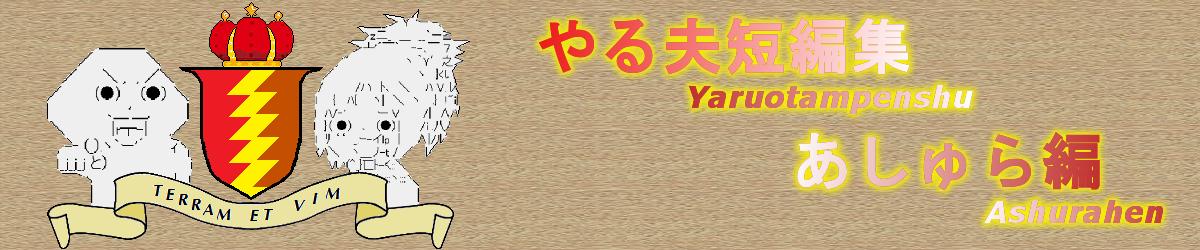 あしゅら編4