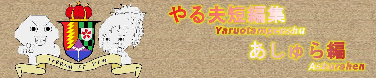 あしゅら編3