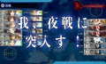 kancolle_20160221-010337019.png