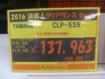 CLP-545