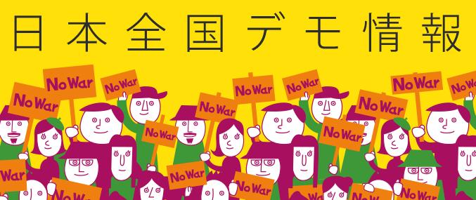 ●日本全国デモ情報 _ マガジン9