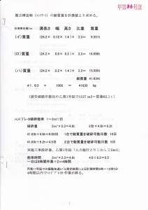 IMG_20151212_0006甲68号計算式