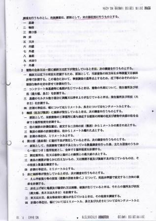 工損調査標準仕様書-2