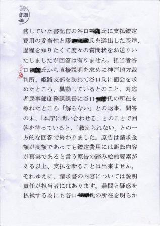 内容証明-戸倉様-2