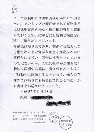 内容証明-戸倉様-3