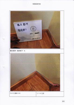 階段の誤認