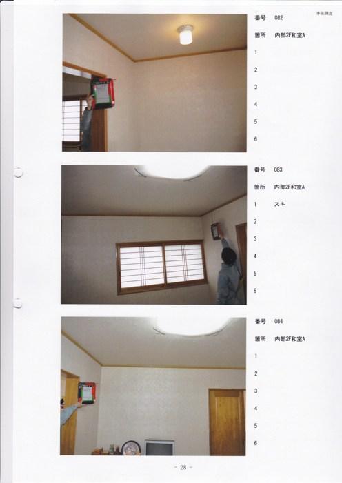 2階和室A事後