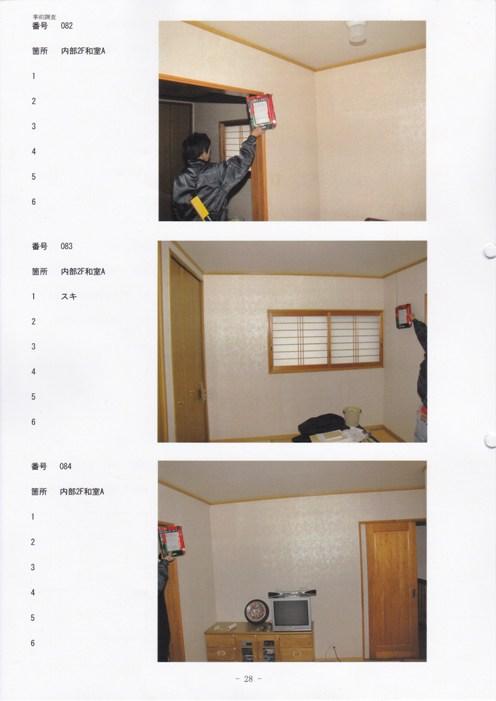 2階和室A事前