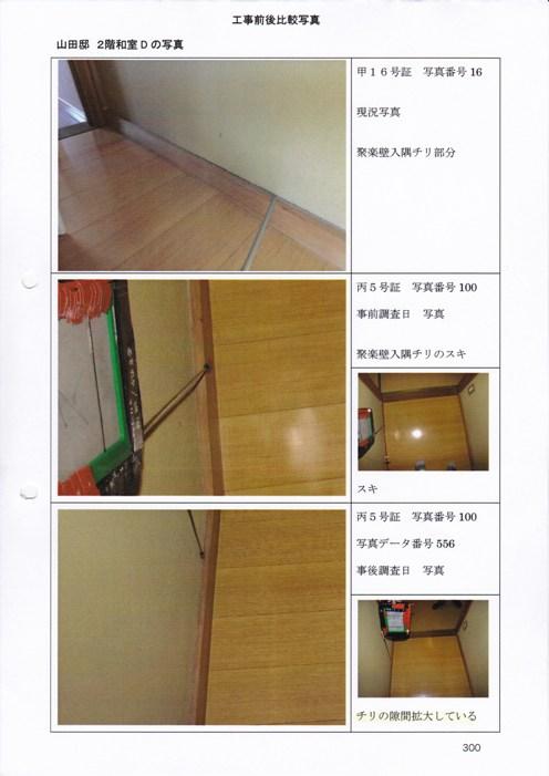 藤本2階B