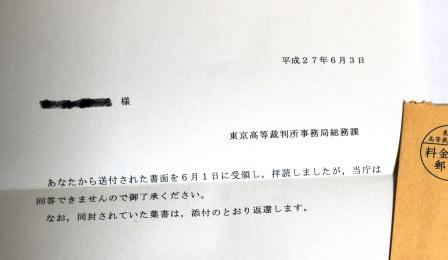 東京高裁からの返信