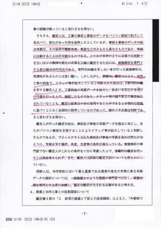 被告姫路市控訴書