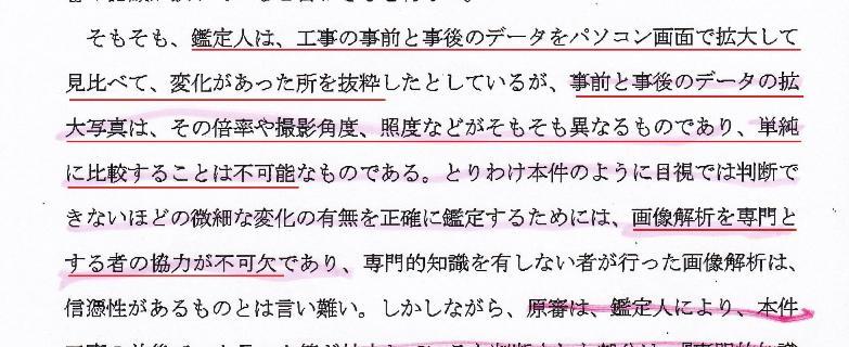 被告姫路市控訴書詳細