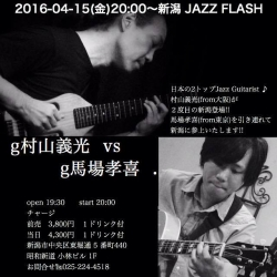 2016-04-15フライヤー g村山義光g馬場孝喜 新潟@JazzFlash