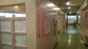 倉敷市立自然史博物館