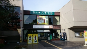 岡山県立博物館