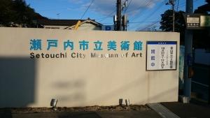 瀬戸内市立美術館