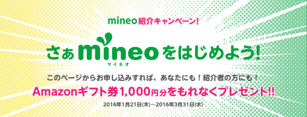 mineo-20160129.png